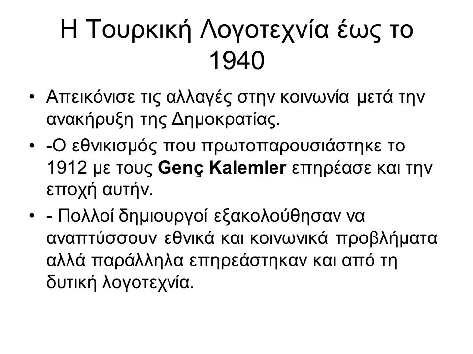 Η Τουρκική Λογοτεχνία έως το 1940