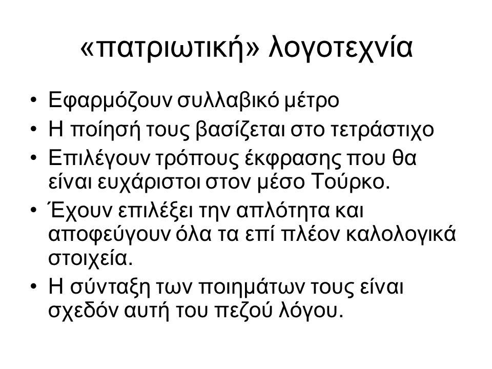 «πατριωτική» λογοτεχνία
