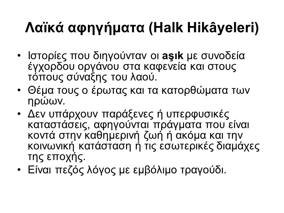 Λαϊκά αφηγήματα (Halk Hikâyeleri)