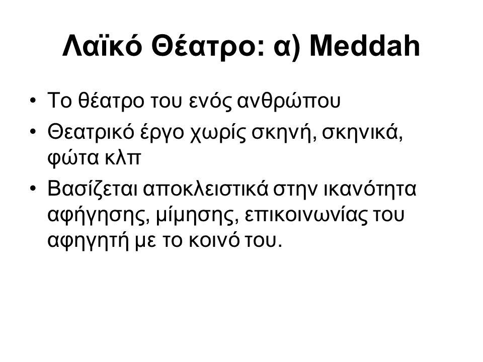 Λαïκό Θέατρο: α) Meddah