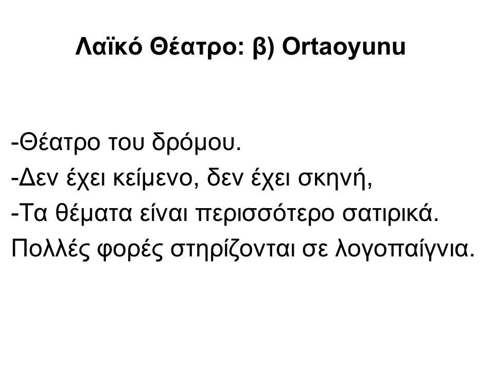 Λαϊκό Θέατρο: β) Οrtaoyunu