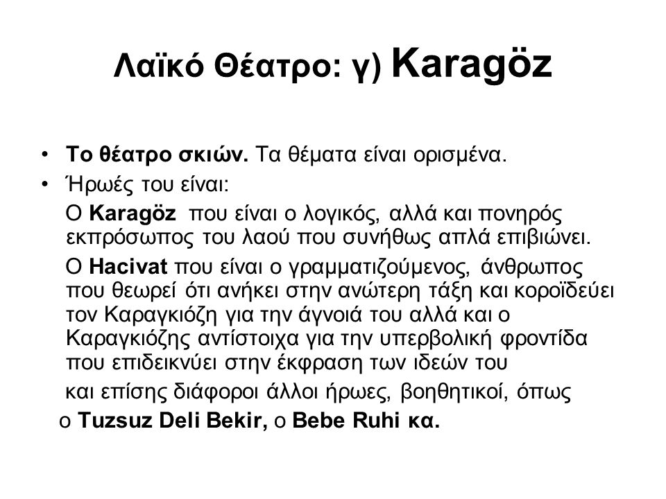Λαϊκό Θέατρο: γ) Karagöz