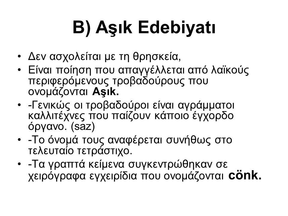 Β) Aşık Edebiyatı Δεν ασχολείται με τη θρησκεία,