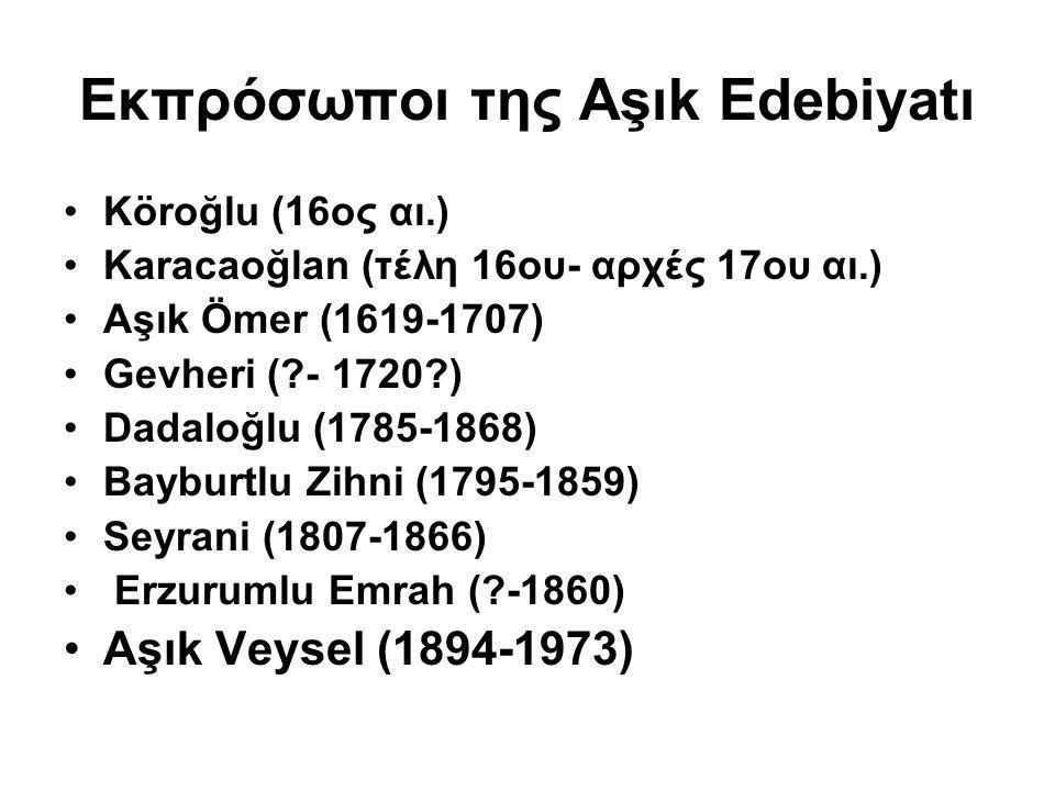 Εκπρόσωποι της Αşık Edebiyatı