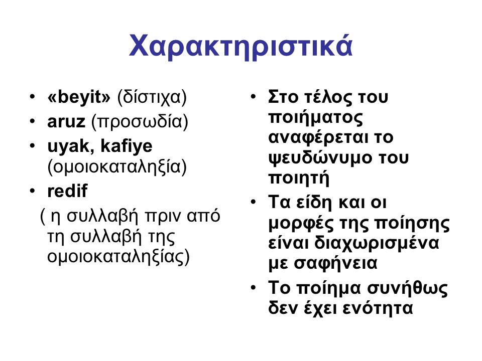Χαρακτηριστικά «beyit» (δίστιχα) aruz (προσωδία)
