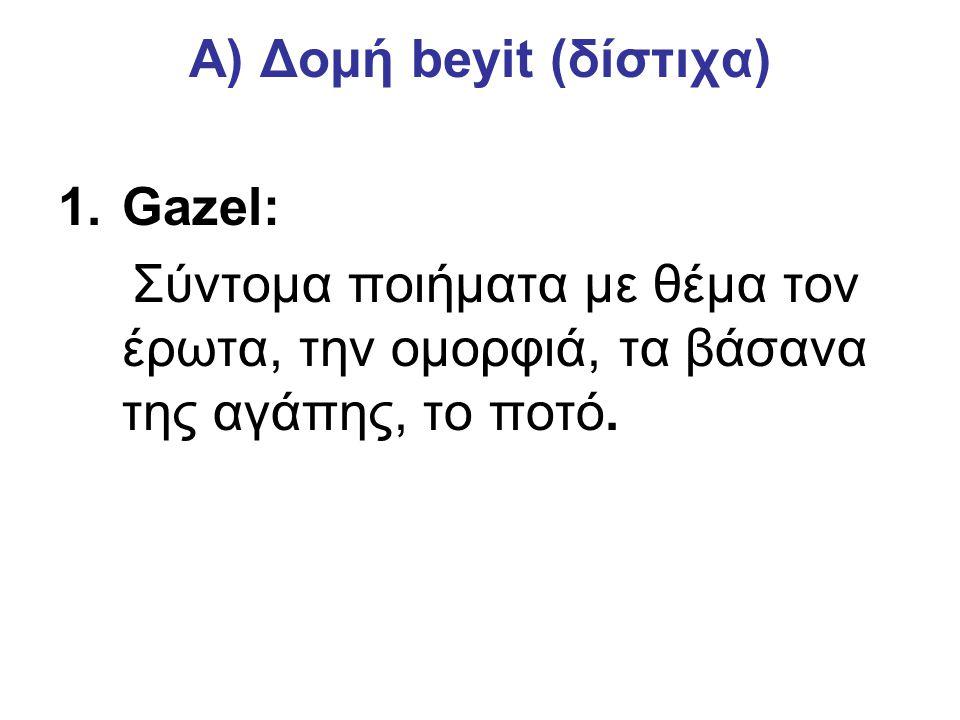 Α) Δομή beyit (δίστιχα)