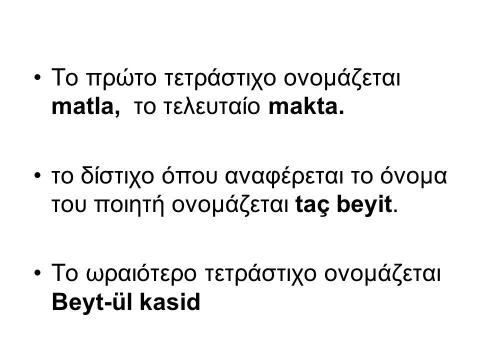 Το πρώτο τετράστιχο ονομάζεται matla, το τελευταίο makta.
