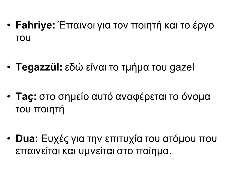 Fahriye: Έπαινοι για τον ποιητή και το έργο του