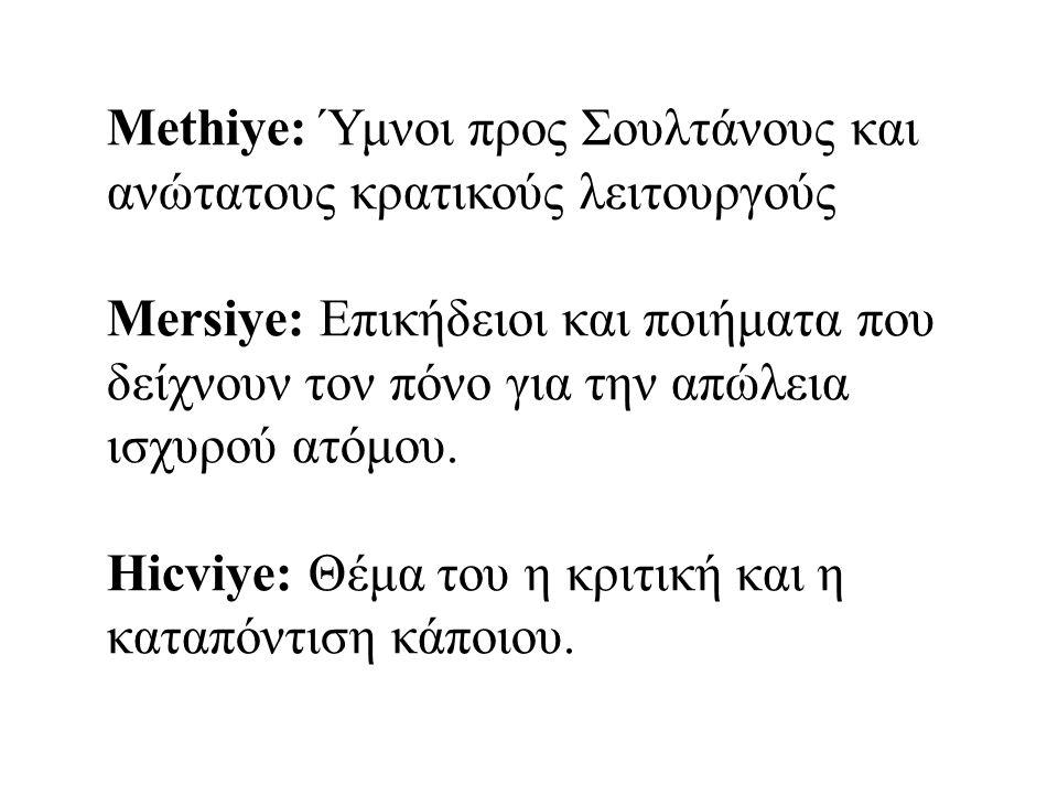 Methiye: Ύμνοι προς Σουλτάνους και ανώτατους κρατικούς λειτουργούς