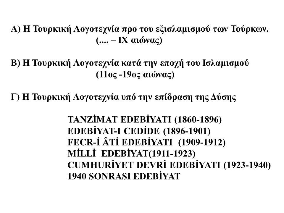 Α) Η Τουρκική Λογοτεχνία προ του εξισλαμισμού των Τούρκων. (