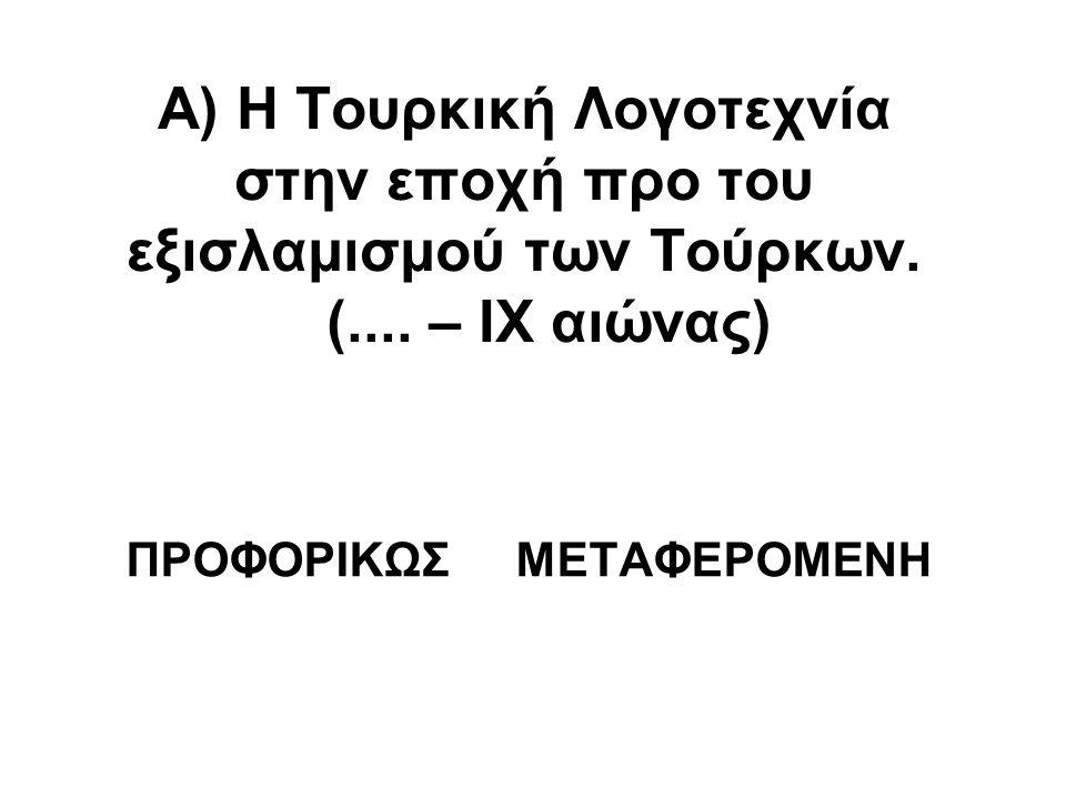ΠΡΟΦΟΡΙΚΩΣ ΜΕΤΑΦΕΡΟΜΕΝΗ