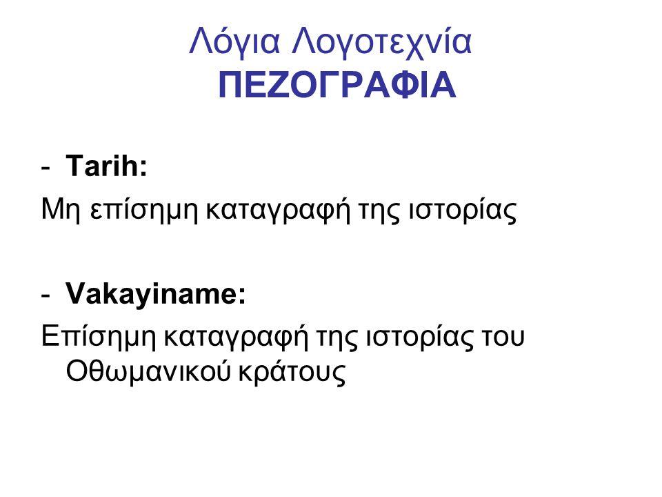Λόγια Λογοτεχνία ΠΕΖΟΓΡΑΦΙΑ