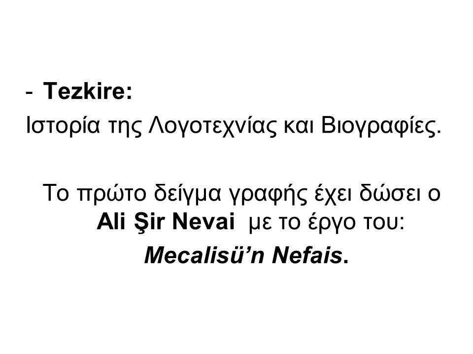 Το πρώτο δείγμα γραφής έχει δώσει ο Ali Şir Nevai με το έργο του: