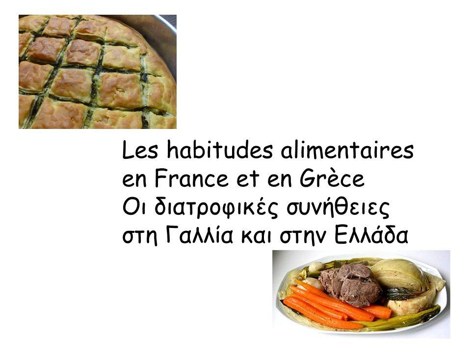 Les habitudes alimentaires en France et en Grèce Οι διατροφικές συνήθειες στη Γαλλία και στην Ελλάδα
