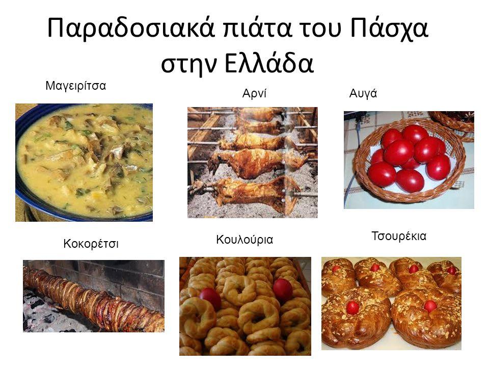 Παραδοσιακά πιάτα του Πάσχα στην Ελλάδα
