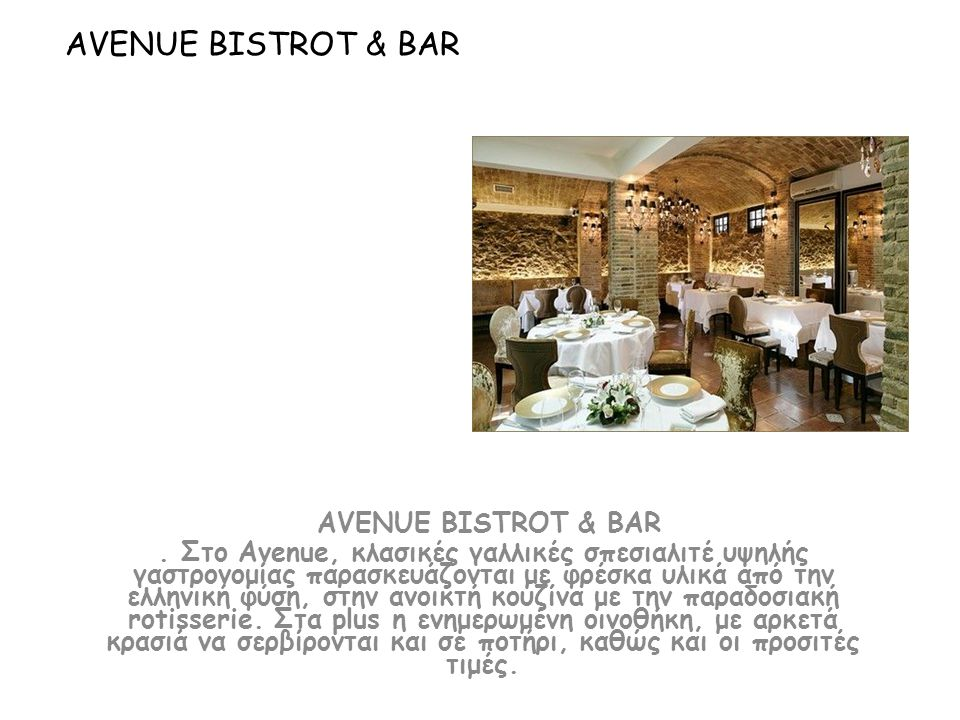ΑVENUE BISTROT & BAR ΑVENUE BISTROT & BAR