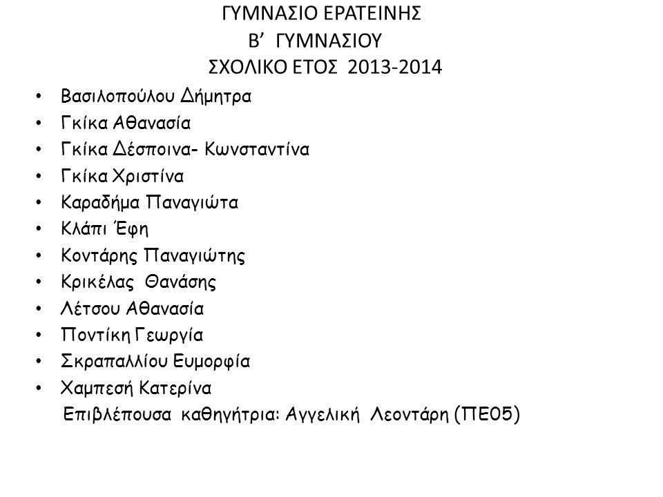 ΓΥΜΝΑΣΙΟ ΕΡΑΤΕΙΝΗΣ Β' ΓΥΜΝΑΣΙΟΥ ΣΧΟΛΙΚΟ ΕΤΟΣ 2013-2014