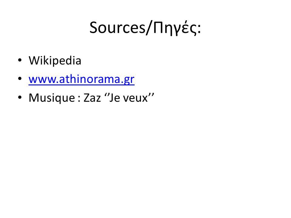 Sources/Πηγές: Wikipedia www.athinorama.gr Musique : Zaz ''Je veux''