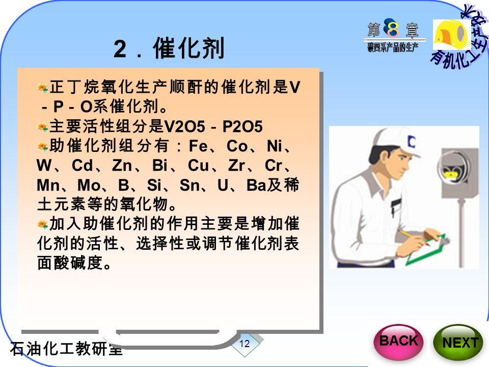 2.催化剂 正丁烷氧化生产顺酐的催化剂是V-P-O系催化剂。 主要活性组分是V2O5-P2O5