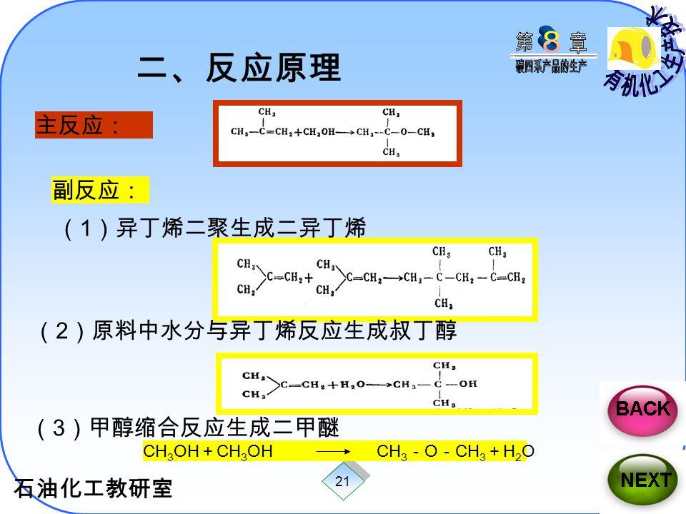 二、反应原理 主反应: 副反应: (1)异丁烯二聚生成二异丁烯 (2)原料中水分与异丁烯反应生成叔丁醇 (3)甲醇缩合反应生成二甲醚