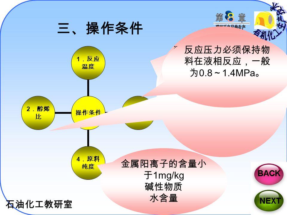 反应压力必须保持物料在液相反应,一般为0.8~1.4MPa。