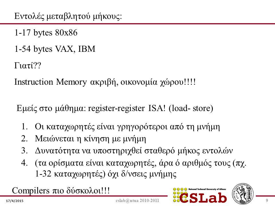 Εντολές μεταβλητού μήκους: 1-17 bytes 80x86 1-54 bytes VAX, IBM