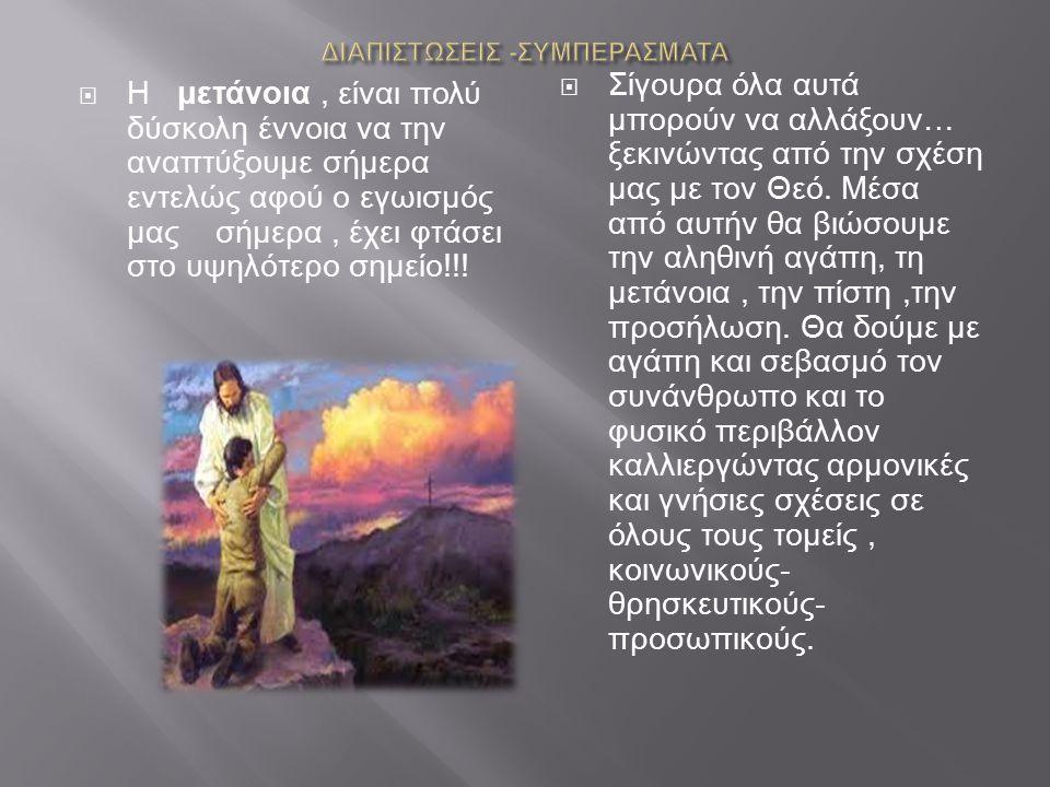 ΔΙΑΠΙΣΤΩΣΕΙΣ -ΣΥΜΠΕΡΑΣΜΑΤΑ