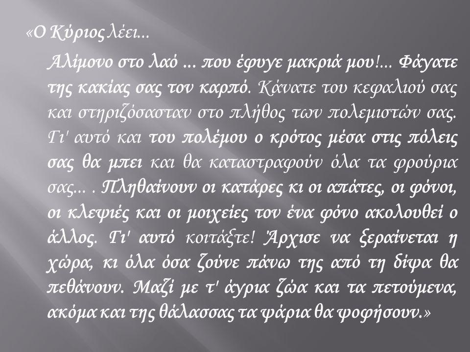 «Ο Κύριος λέει...
