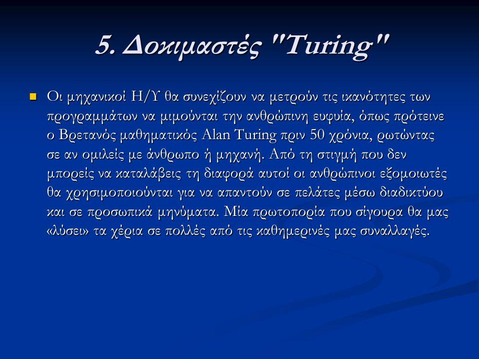 5. Δοκιμαστές Turing