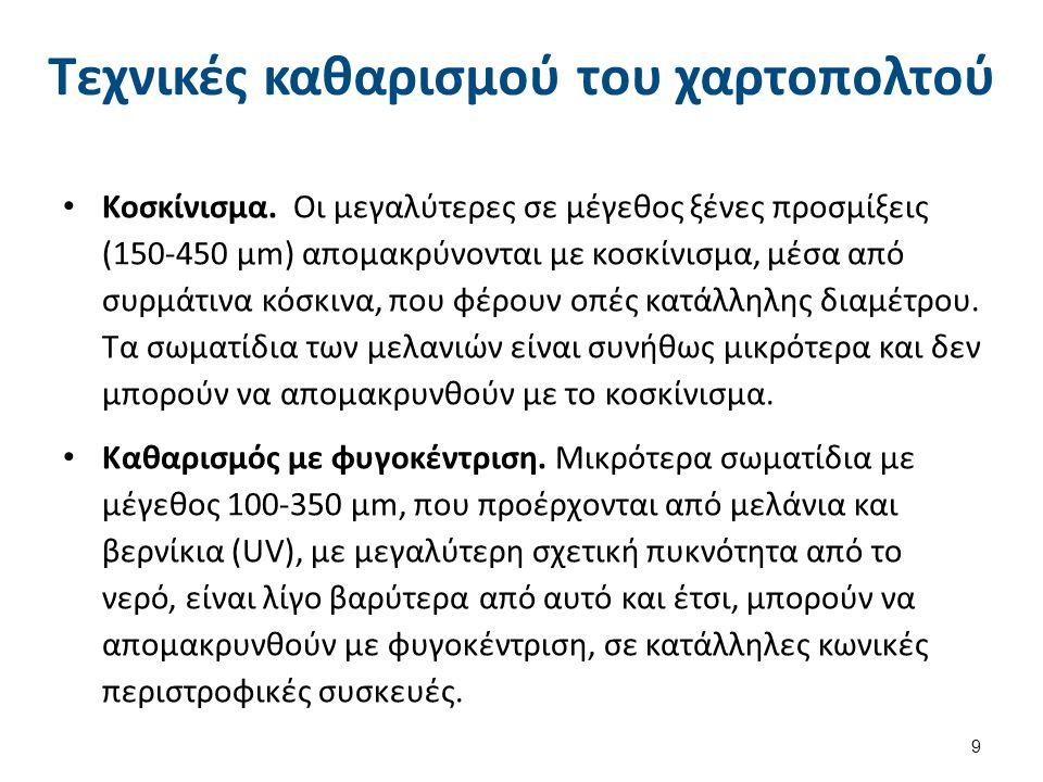 Μέθοδοι απομελάνωσης του χαρτοπολτού (1 από 2)