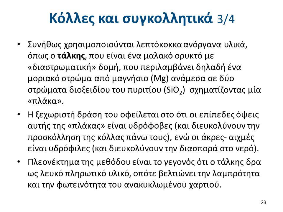 Κόλλες και συγκολλητικά 4/4