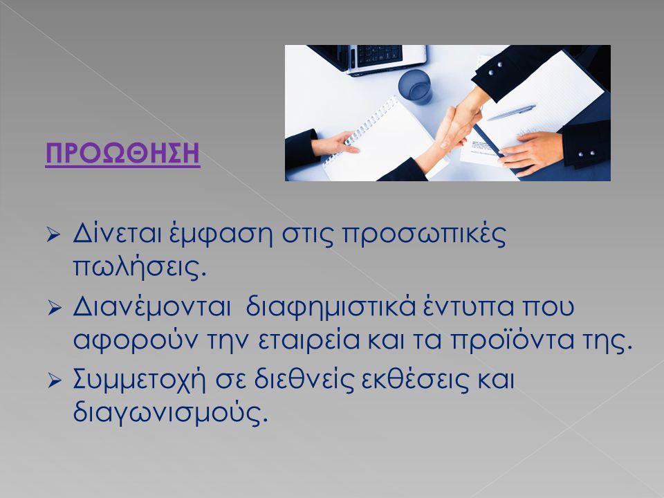 ΠΡΟΩΘΗΣΗ Δίνεται έμφαση στις προσωπικές πωλήσεις. Διανέμονται διαφημιστικά έντυπα που αφορούν την εταιρεία και τα προϊόντα της.