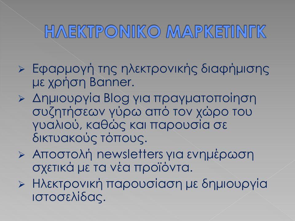 ΗΛΕΚΤΡΟΝΙΚΟ ΜΑΡΚΕΤΙΝΓΚ
