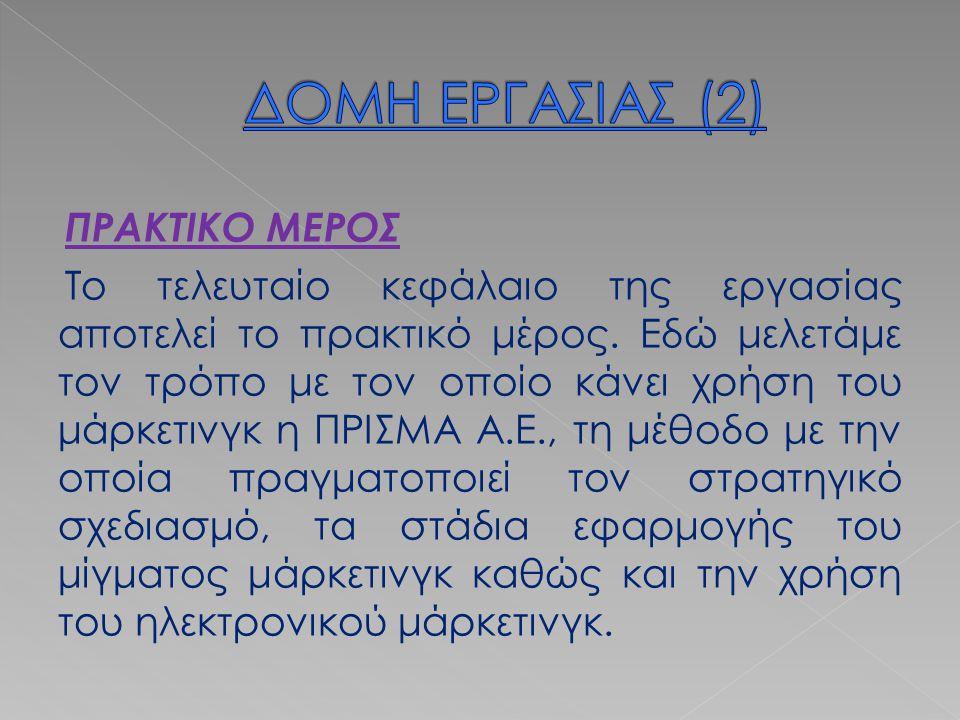 ΔΟΜΗ ΕΡΓΑΣΙΑΣ (2)