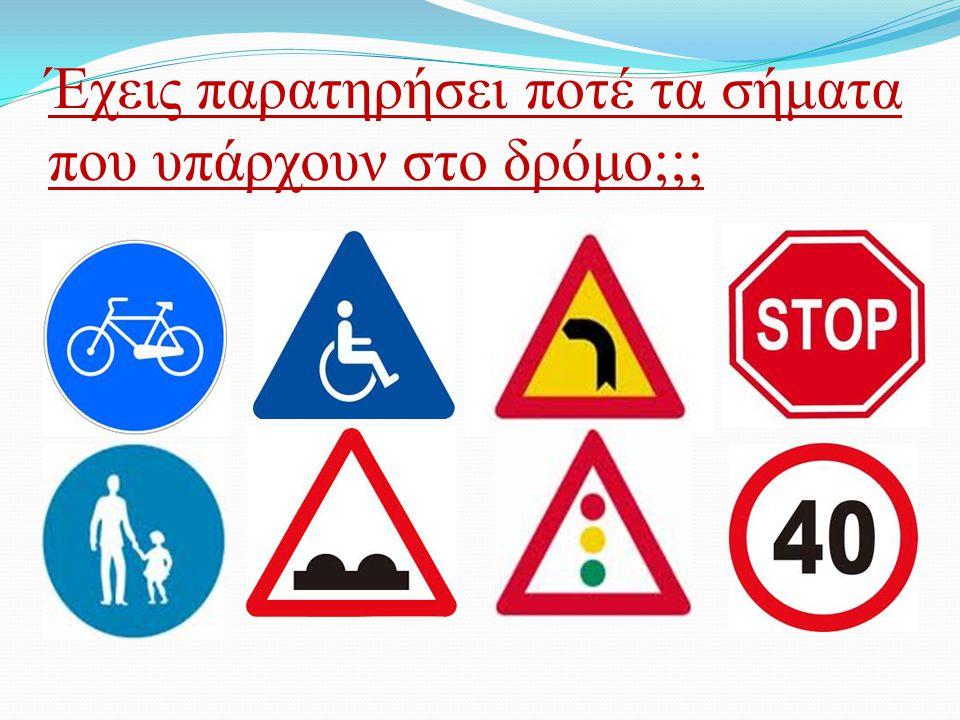 Έχεις παρατηρήσει ποτέ τα σήματα που υπάρχουν στο δρόμο;;;