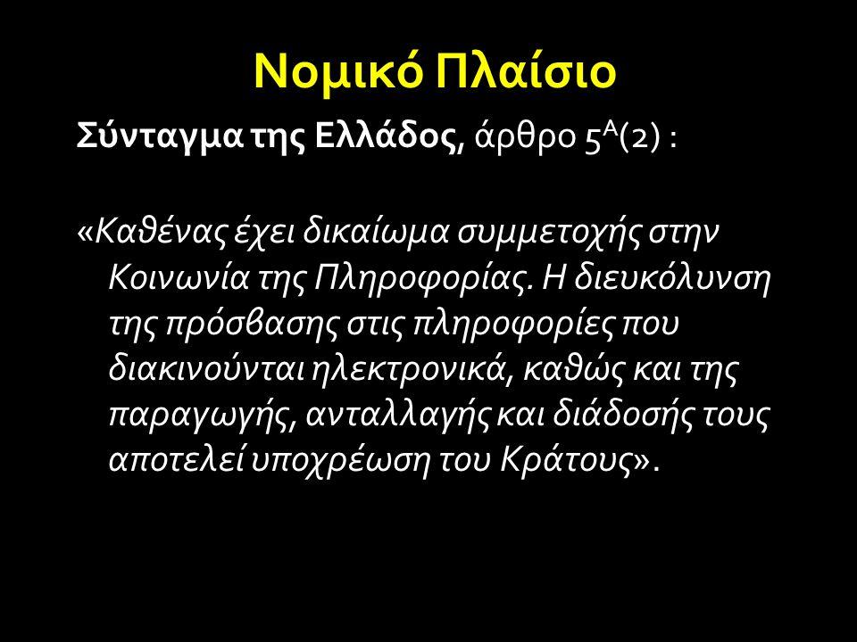 Νομικό Πλαίσιο Σύνταγμα της Ελλάδος, άρθρο 5Α(2) :
