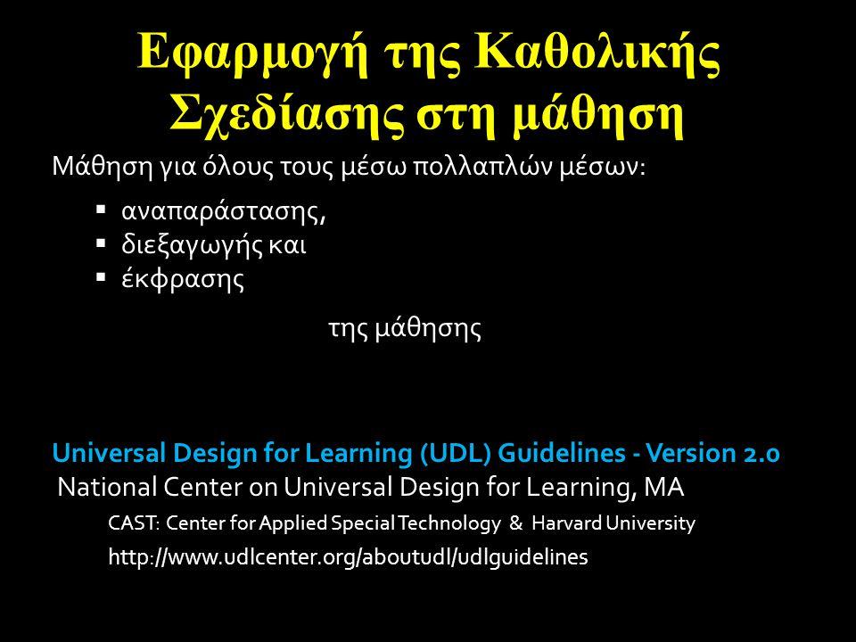 Εφαρμογή της Καθολικής Σχεδίασης στη μάθηση