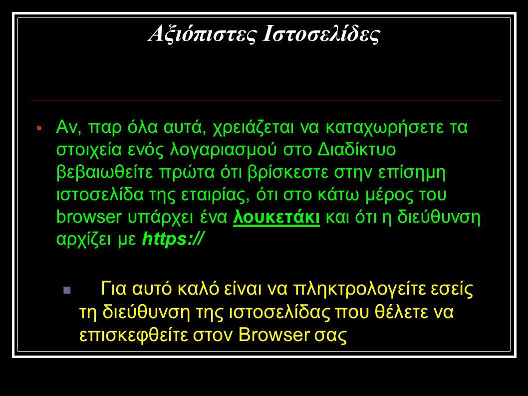 Αξιόπιστες Ιστοσελίδες