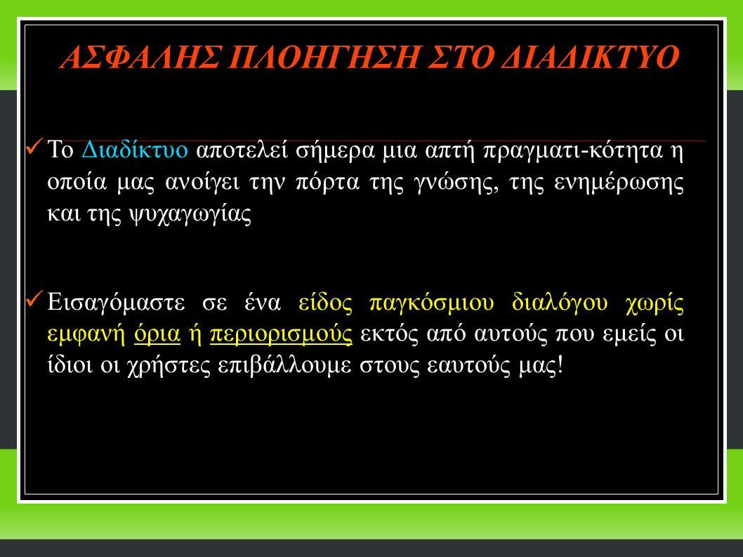 ΑΣΦΑΛΗΣ ΠΛΟΗΓΗΣΗ ΣΤΟ ΔΙΑΔΙΚΤΥΟ