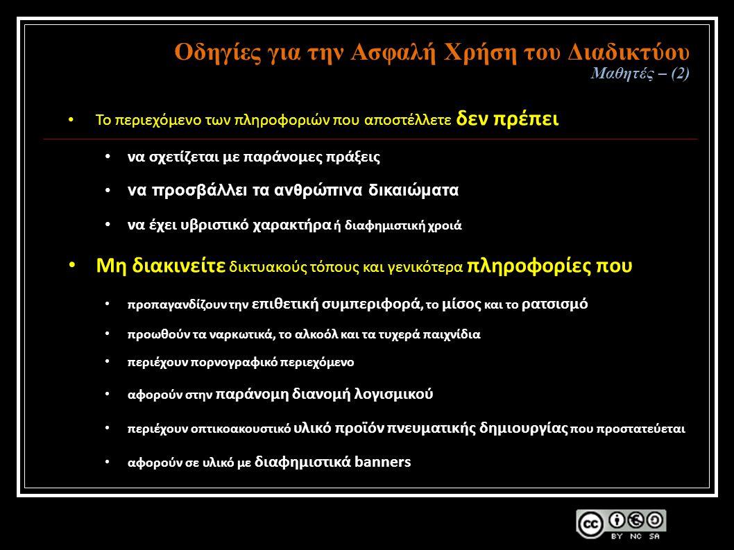 Οδηγίες για την Ασφαλή Χρήση του Διαδικτύου Μαθητές – (2)