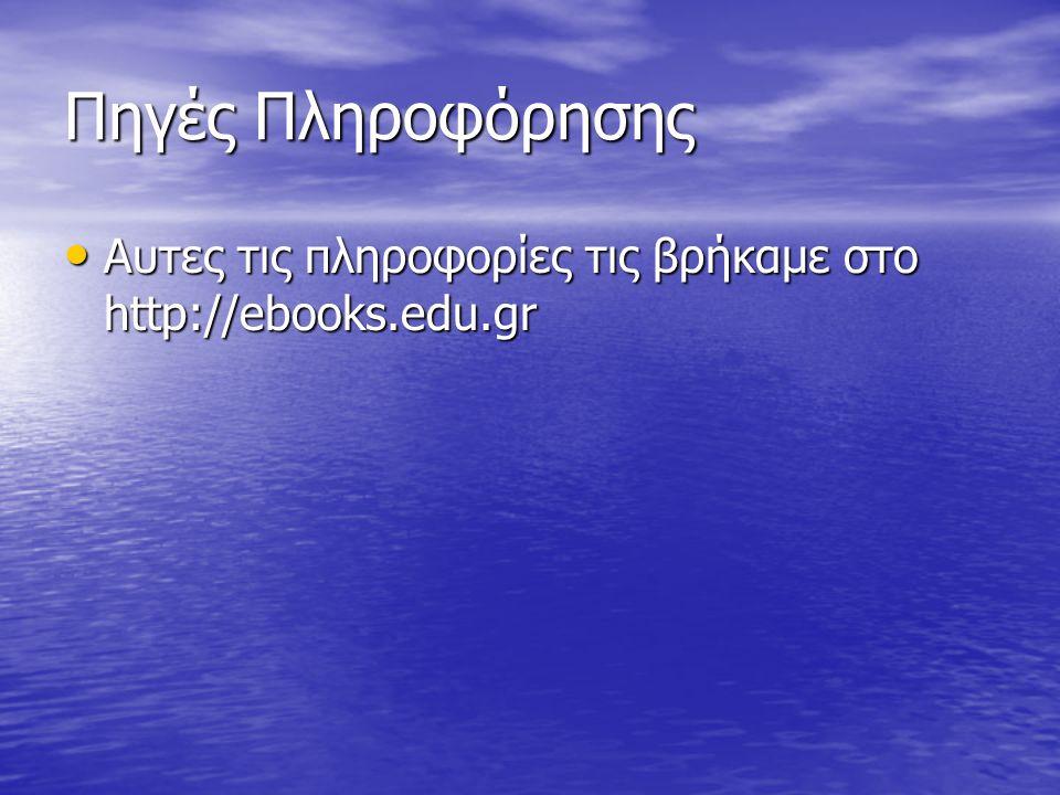Πηγές Πληροφόρησης Aυτες τις πληροφορίες τις βρήκαμε στο http://ebooks.edu.gr