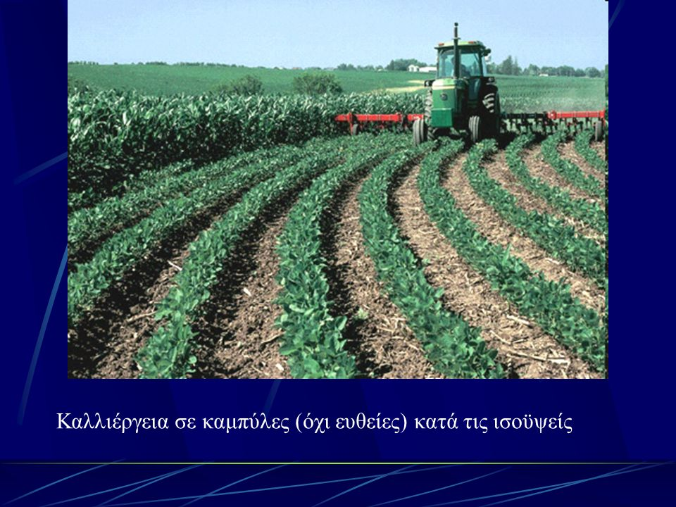Καλλιέργεια σε καμπύλες (όχι ευθείες) κατά τις ισοϋψείς