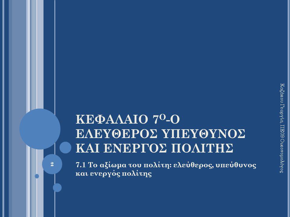 ΚΕΦΑΛΑΙΟ 7ο-Ο ΕΛΕΥΘΕΡΟΣ ΥΠΕΥΘΥΝΟΣ ΚΑΙ ΕΝΕΡΓΟΣ ΠΟΛΙΤΗΣ