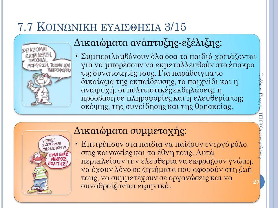 7.7 Κοινωνικη ευαισθησια 3/15