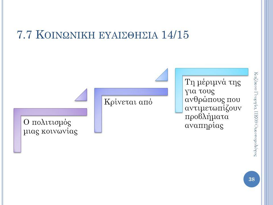 7.7 Κοινωνικη ευαισθησια 14/15