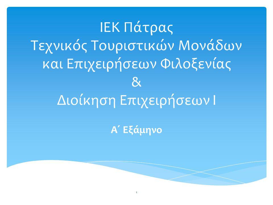 ΙΕΚ Πάτρας Τεχνικός Τουριστικών Μονάδων και Επιχειρήσεων Φιλοξενίας & Διοίκηση Επιχειρήσεων Ι