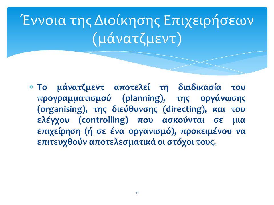 Έννοια της Διοίκησης Επιχειρήσεων (μάνατζμεντ)