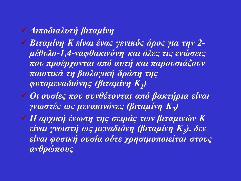 Λιποδιαλυτή βιταμίνη