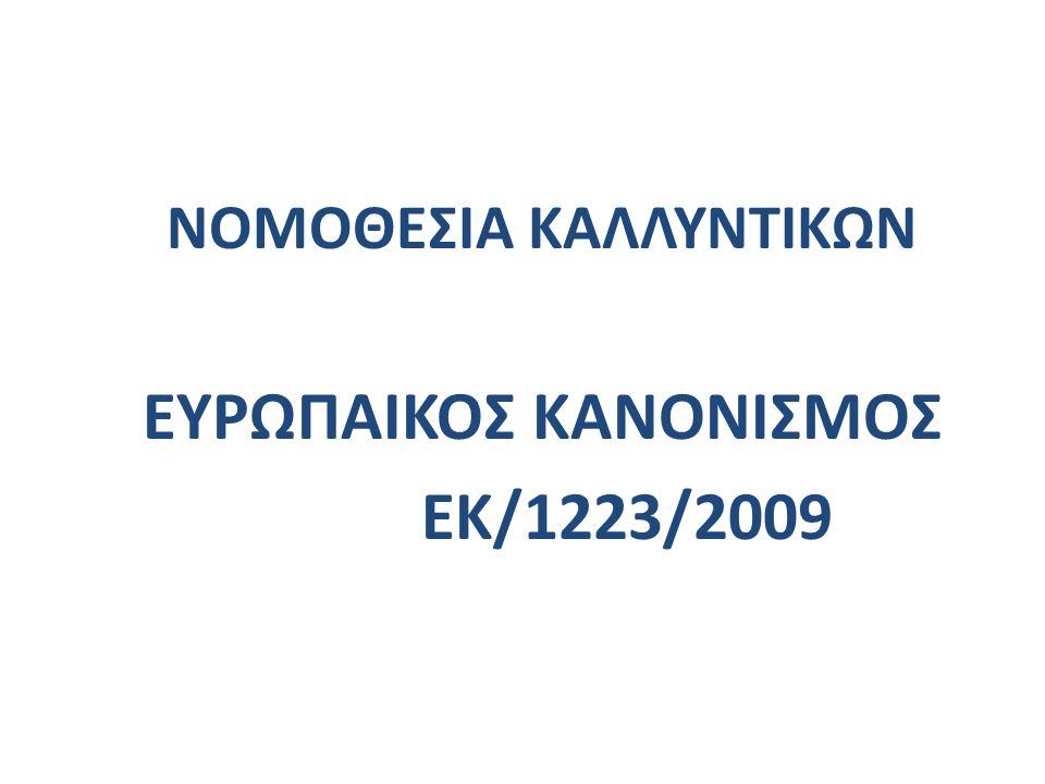 ΝΟΜΟΘΕΣΙΑ ΚΑΛΛΥΝΤΙΚΩΝ