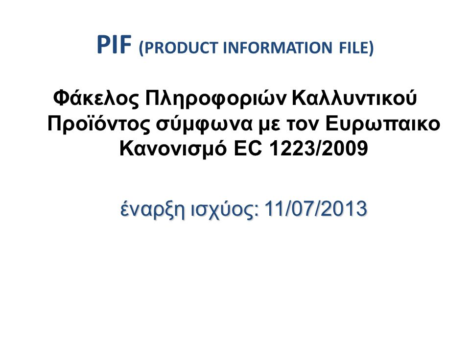 PIF (PRODUCT INFORMATION FILE)